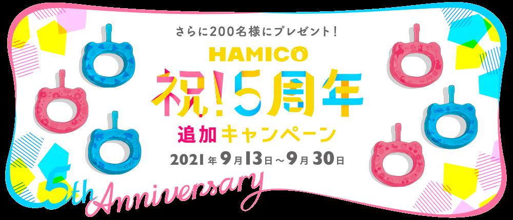 さらに200名様にプレゼント!HAMICO 祝!5周年 追加キャンペーン 2021年9月13日〜9月30日