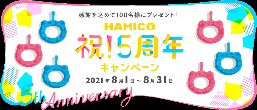 感謝を込めて100名様にプレゼント!HAMICO 祝!5周年キャンペーン 2021年8月1日〜8月31日